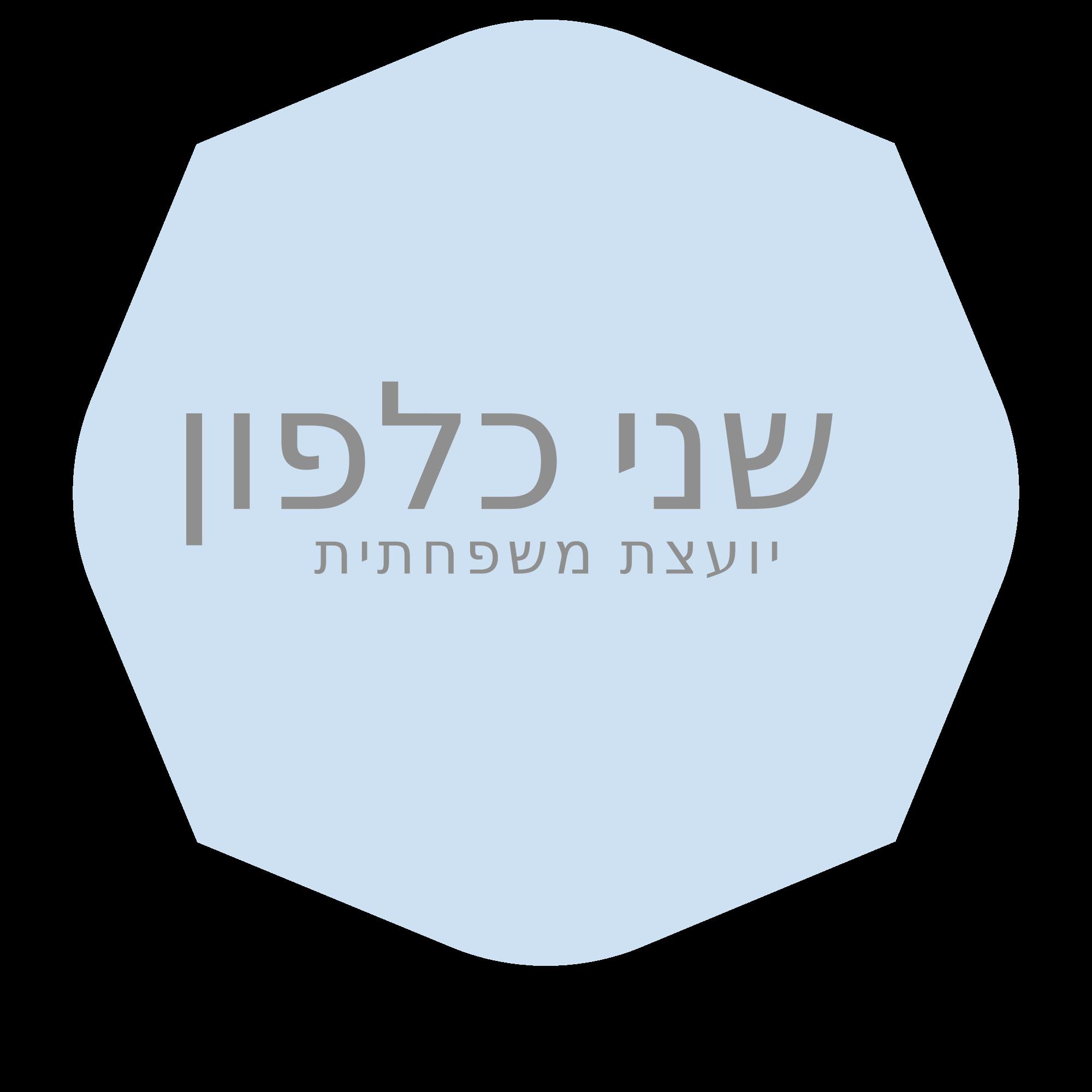 לוגו שני כלפון יועצת משפחתית